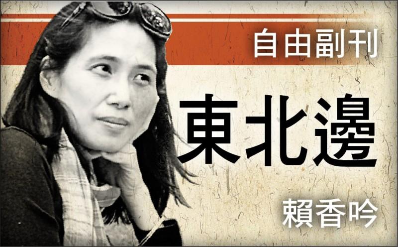【自由副刊.東北邊】 賴香吟/詩人的環路