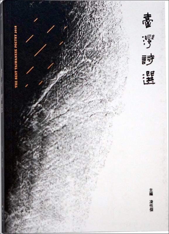 【自由副刊.愛讀書】《2018臺灣詩選》