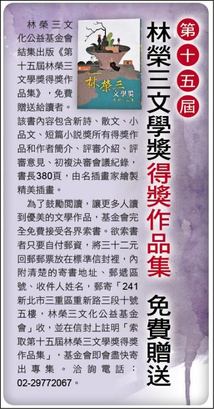 【自由副刊】第十五屆 林榮三文學獎得獎作品集 免費贈送