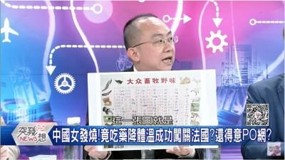 談武漢病源  作家周偉航嘆:到底是海鮮市場還是動物園?