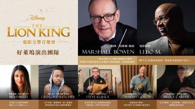 超級演出陣容 《獅子王》電影交響音樂會3月登台