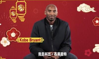 (影音)絕響!Kobe才用中文拜年   球迷泣:以後聽不到了