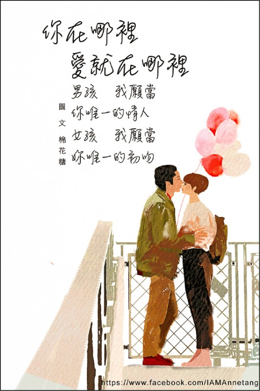 【兩性異言堂】〈圖文專欄〉愛你.因為是你