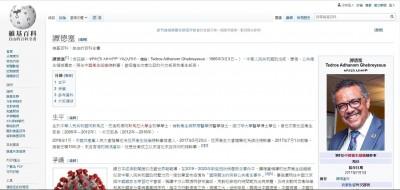 引公憤!WHO秘書長譚德塞維基被改成「中國豬」