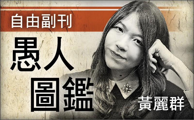 【自由副刊.愚人圖鑑】 黃麗群/愚人的書架