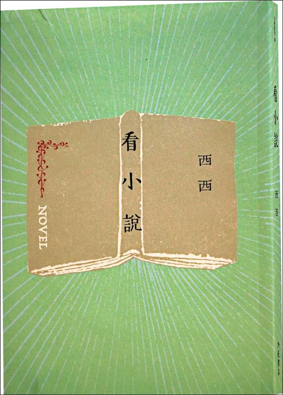 【自由副刊.愛讀書】《看小說》