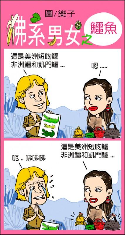 【兩性異言堂】〈佛系男女〉鱷魚