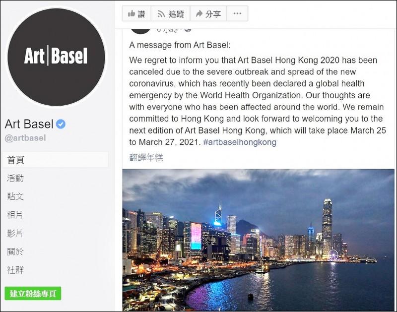 【藝術文化】巴塞爾香港藝術展會被迫取消 震撼藝術市場