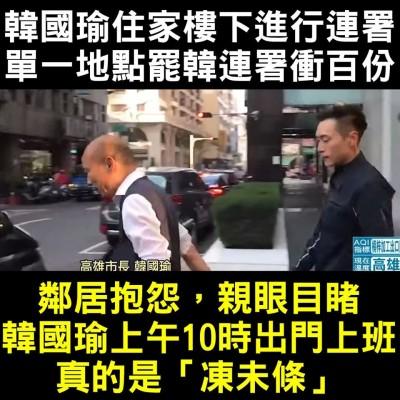 韓被爆10時出門上班 他凍未條一定要罷免