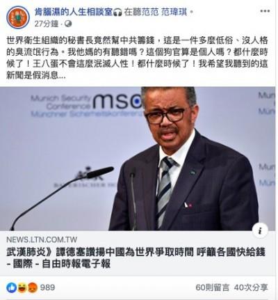 無恥!WHO秘書長「公開幫中共籌錢」 網紅一席話捅爆范瑋琪