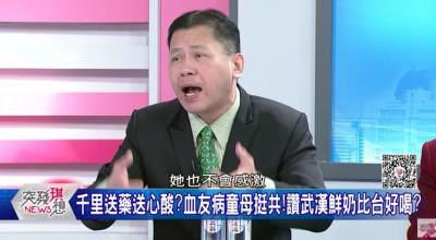 血友病童母高喊「武漢鮮奶勝台灣」 名嘴血壓飆高幹翻了!