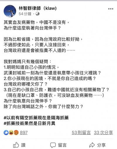 血友病童母求藥喊「救救孩子」  名律師3點嗆爆:台灣哪裡欠你?