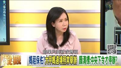 顏清標為難「媽祖期待外出」 陳凝觀怒火狂飆