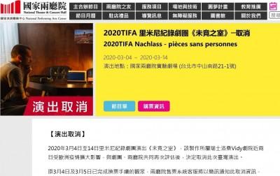 武漢肺炎燒全球  台灣國際藝術節又一節目取消