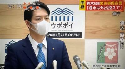 北海道知事霸氣抗疫被讚爆!「口罩拿掉」帥臉曝光了