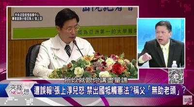 張上淳遭醫生兒批「無助老頭」 丁學偉火大開幹:自以為菁英