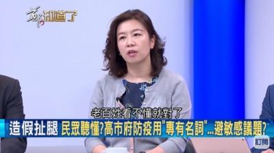 怕惹怒中國不敢稱武漢肺炎?韓國瑜讓鄭弘儀呆了