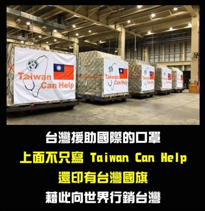 台灣援助國際口罩 他嗆中國不敢收