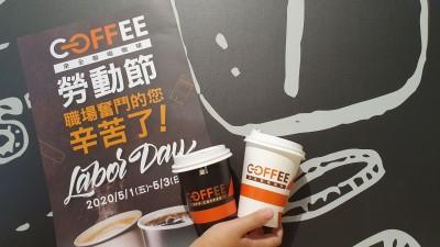 51連假到!全聯限時3天 熱咖啡現折10元