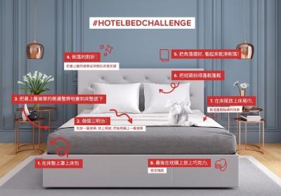 防疫在家DIY 打造度假飯店Fu