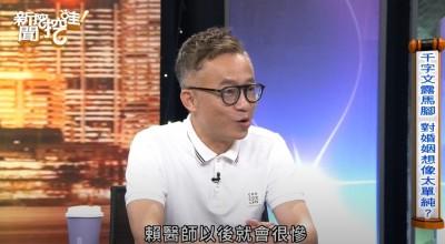 賴弘國離婚阿嬌千字文「露馬腳」 許常德:以後慘了