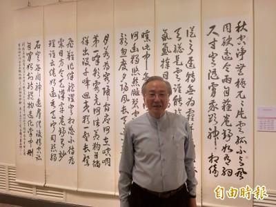 翰墨舞霞天 書法篆刻家薛平南中山國家畫廊二度展出