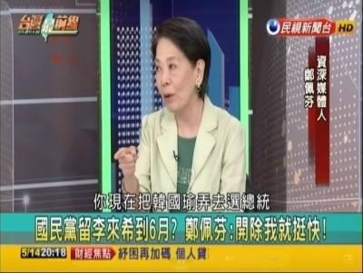 鄭佩芬不忍了!火大怒轟國民黨 重掀韓國瑜舊怨