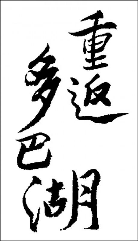 【自由副刊】 黃銘昌/重返多巴湖 - 2之2