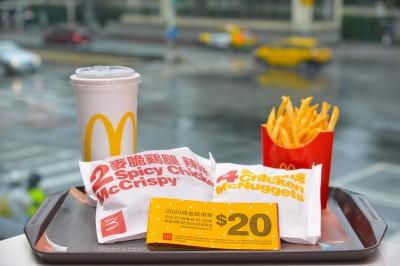 麥當勞發放抵用券 貨真價實的「現金」折抵超有感