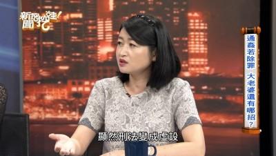 支持通姦除罪!美女名醫:關得住男人生殖器嗎?