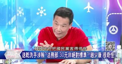 鍾小平「韓國瑜害慘國民黨」 名嘴補刀嗆爆