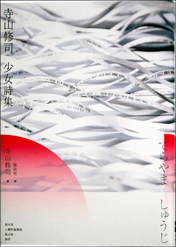 【自由副刊.愛讀書】《寺山修司 少女詩集》