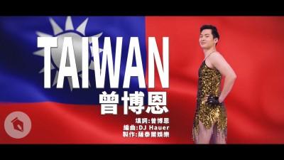 博恩《TAIWAN》遭《CHINA》作曲者控侵權 智財散步建議上法院攻防