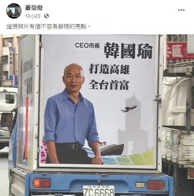 韓國瑜車體形象廣告藏罷韓密碼?網友神還原