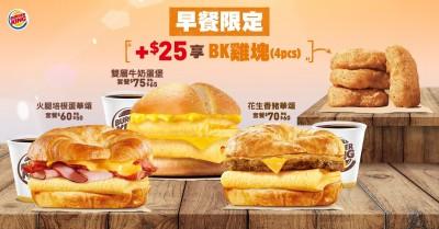漢堡王振興方案超有感   6月優惠現省超過1,400元