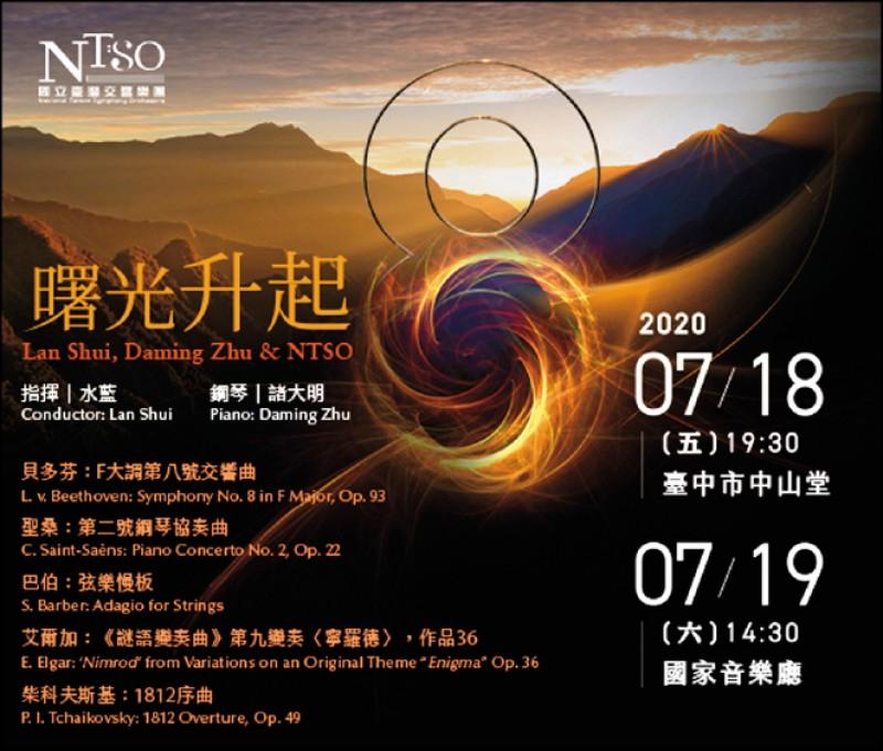 【藝術文化】國台交重返音樂廳 7月謳歌抗疫英雄展開巡演