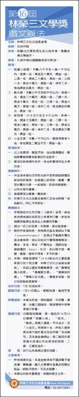 【自由副刊】第16屆林榮三文學獎 徵文辦法