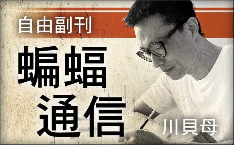 【自由副刊.蝙蝠通信】 川貝母/雲身