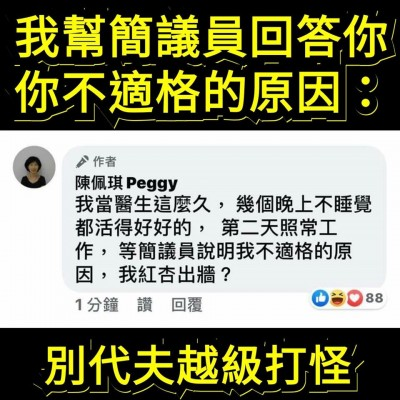 你要不是台北市長夫人 陳佩琪遭酸「沒人會鳥你」