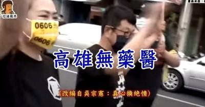 (影音)罷韓最後一哩路 吳宗憲「真心換絕情」韓粉瘋傳