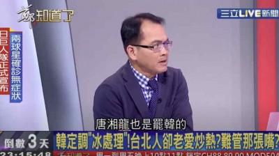 唐湘龍「高雄沒未來」狂幫倒忙 鄭弘儀酸爆笑翻