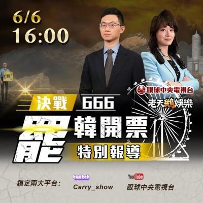 3Q哥+馮光遠  眼球中央電視台 罷韓開票晚會開戰線