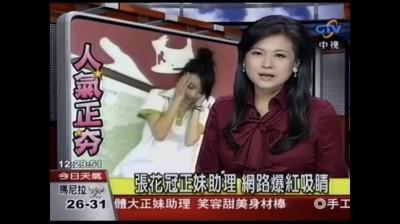 蔡阿嘎驚爆二伯是「張花冠正妹助理」!11年前美貌曝光