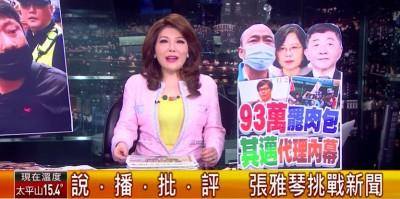 韓國瑜遭罷免秒翻臉 張雅琴怒摔手機:跟共產黨真像