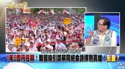 韓國瑜「去留肝膽兩崑崙」暗號曝光 黃創夏抖出驚人內幕