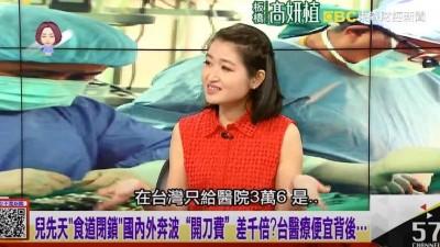她嫁豪門生下食道閉鎖兒 國外3千萬手術台灣竟是...