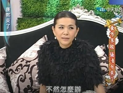 嫁富豪每晚唱歌仍離婚 張清芳「我不是貴婦」揭密
