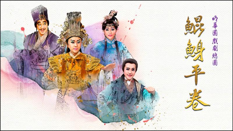 【藝術文化】解封後下半年台灣表演藝術舞台