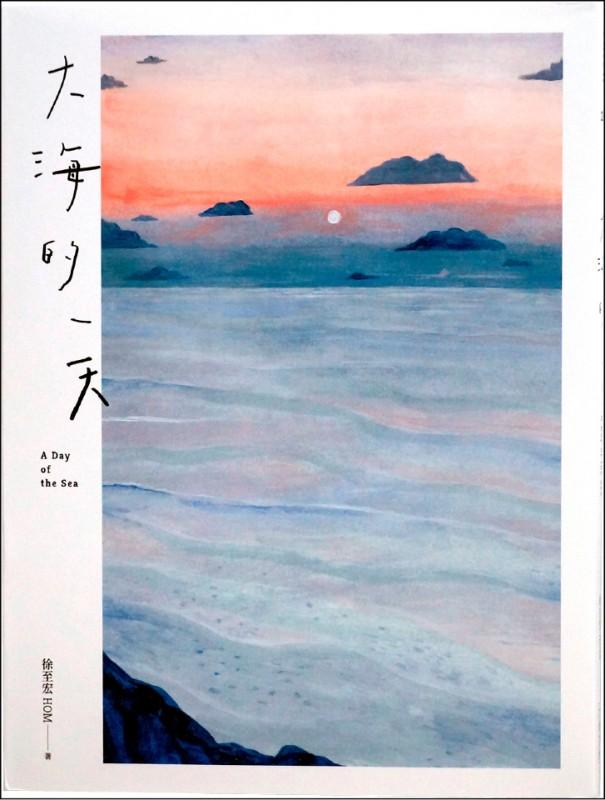【自由副刊.愛讀書】《大海的一天》