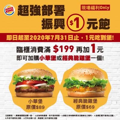漢堡王7/3起超強部署   消費滿199元加1元吃到「堡」